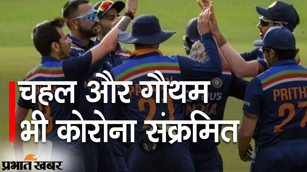 टीम इंडिया पर कोरोना का कहर, युजवेंद्र चहल और गौथम भी संक्रमित, दस दिन के लिए कोरेंटिन