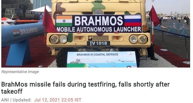 Brahmos Missile : लॉन्चिंग के बाद गिर गई ब्रह्मोस मिसाइल, लॉन्ग रेंज वर्जन की टेस्टिंग फेल