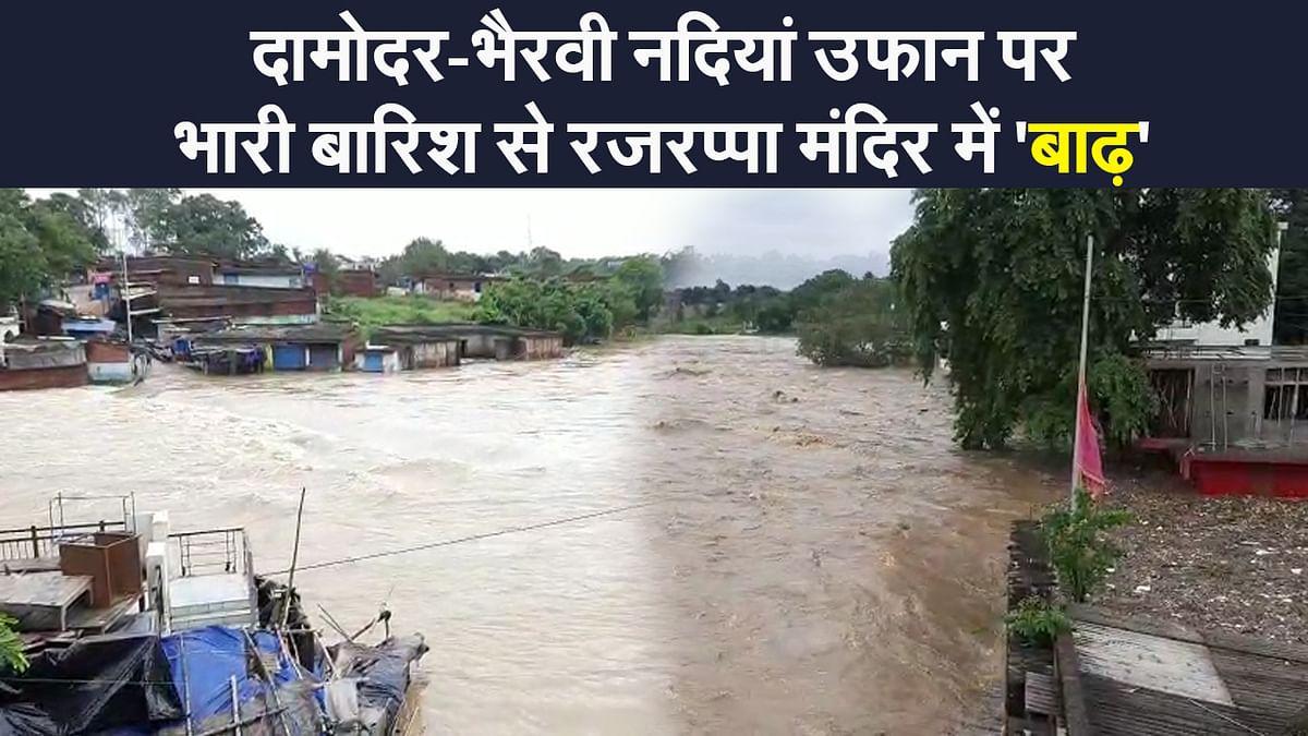 झारखंड के भैरवी और दामोदर नदी का बढ़ा जलस्तर, रजरप्पा मंदिर परिसर में भरा पानी   VIDEO