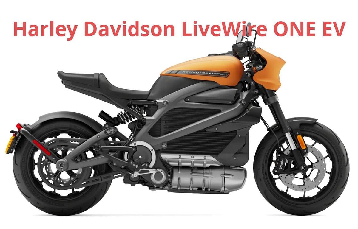 Harley Davidson लेकर आयी 16 लाख की इलेक्ट्रिक बाइक LiveWire ONE, मिलेगी 235 किमी की रेंज
