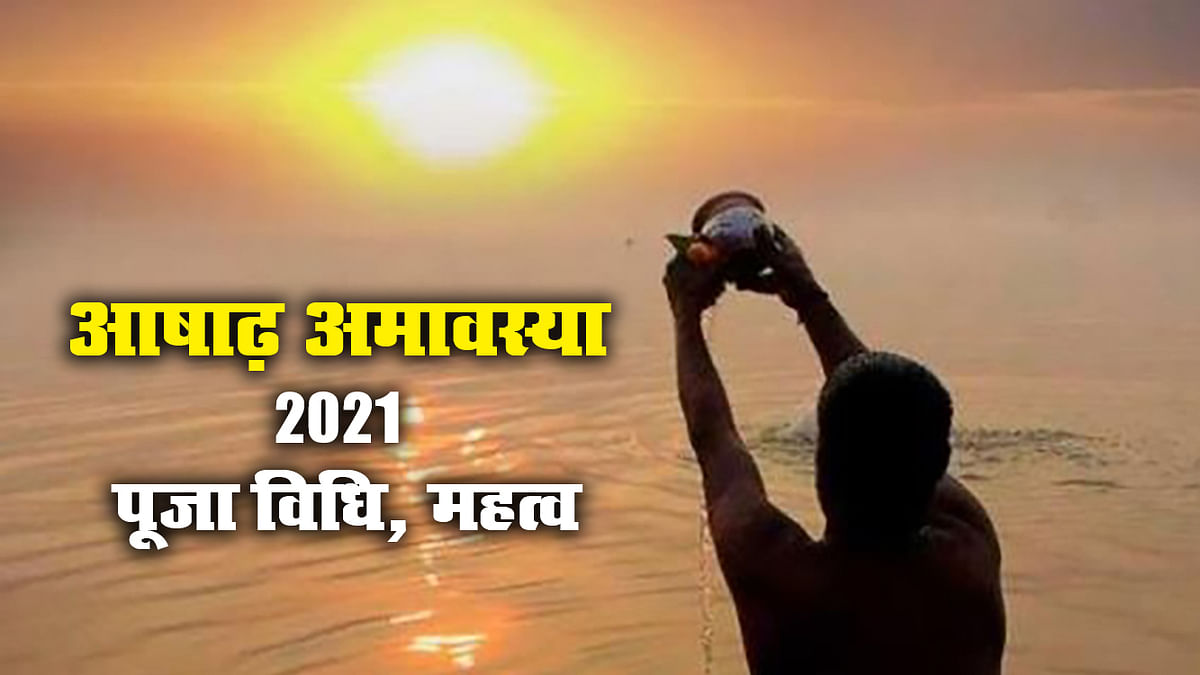 Ashadha Amavasya 2021 आज इस मुहूर्त में, अन्न-धन संपन्न रहे घर इसलिए रखा जाएगा व्रत, जानें पूजन विधि, महत्व