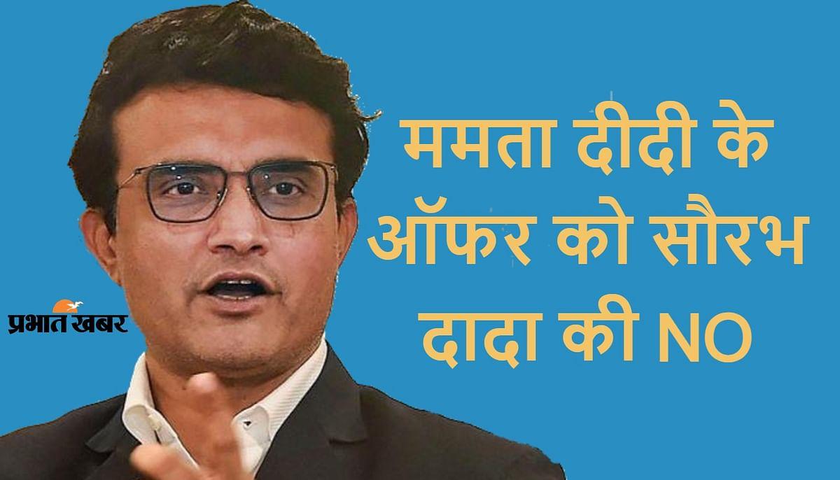 BJP के बाद सौरभ गांगुली ने ममता बनर्जी की TMC के इस ऑफर को भी ठुकराया