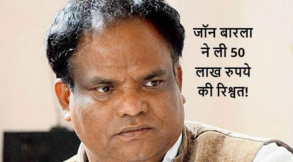 Viral Audio: केंद्रीय मंत्री जॉन बारला ने ली 50 लाख रुपये की रिश्वत!