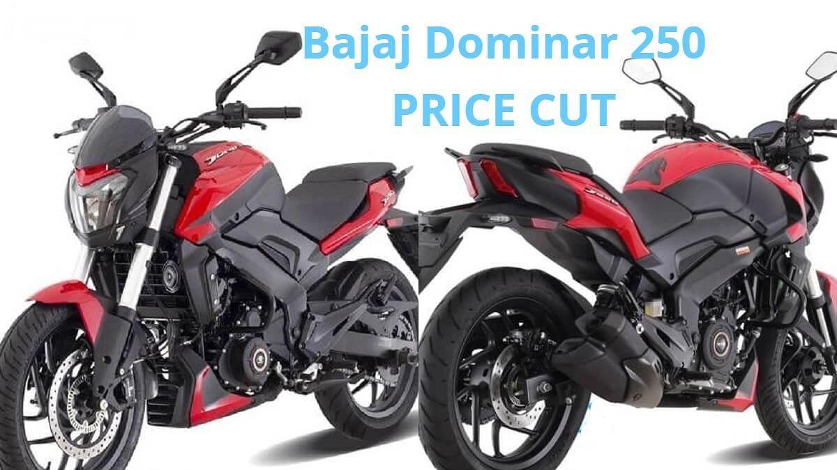 Bajaj Dominar 250 हो गई 17 हजार रुपये तक सस्ती, जानें नयी कीमत
