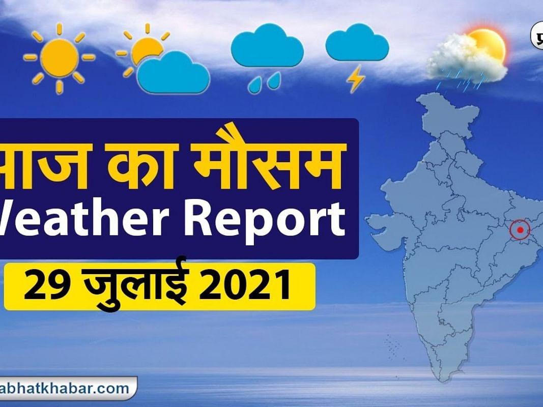 Weather Today 29 July 2021: आज दिल्ली, UP, झारखंड, बंगाल में मूसलाधार बारिश की चेतावनी