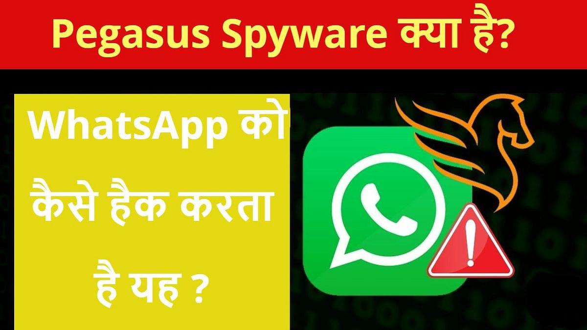 Pegasus Spyware क्या है? WhatsApp के रास्ते कैसे करता है जासूसी?
