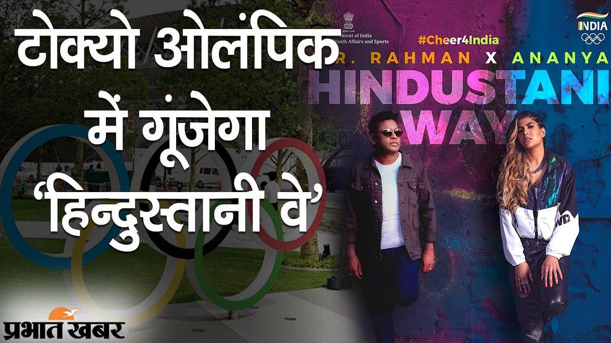 टोक्यो ओलंपिक में गूंजेगा 'हिन्दुस्तानी वे', रहमान और अन्नया का धमाकेदार सॉन्ग, टीम इंडिया को सच्चा सम्मान