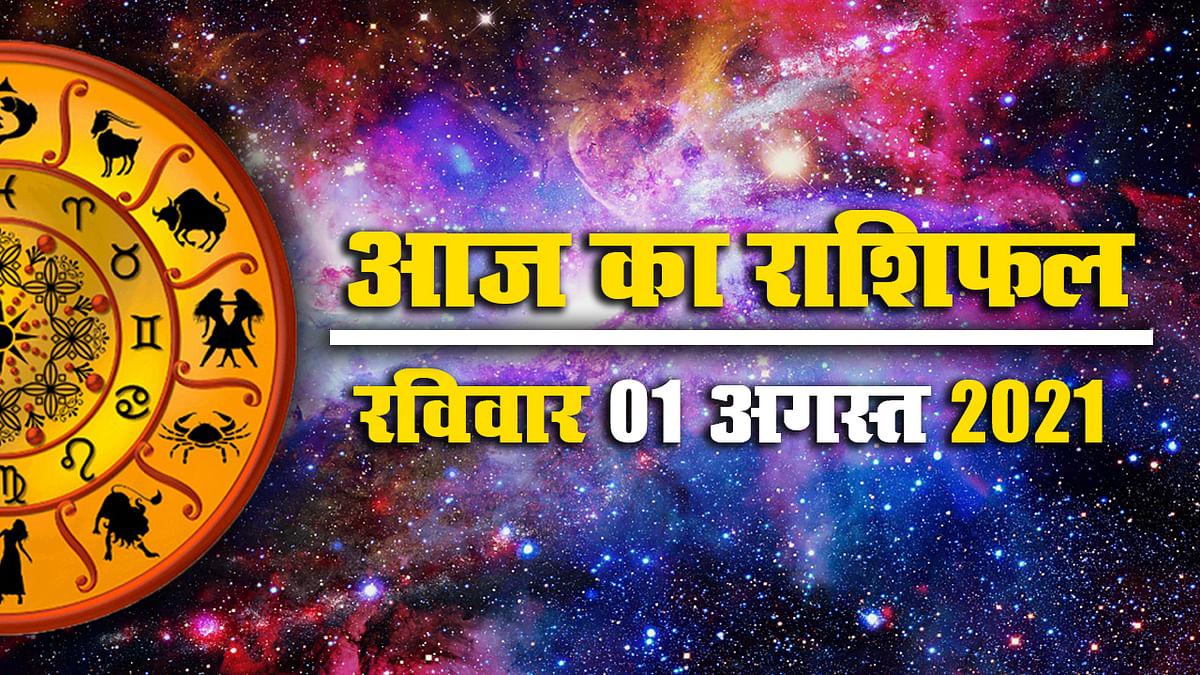 Horoscope Today, 1 August 2021: दूसरे सोमवार से पहले देखें मेष से मीन तक का आज का राशिफल, पंचांग