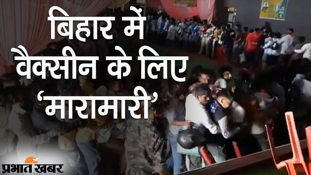 बिहार में वैक्सीन के लिए 'मारामारी', गोपालगंज में पुलिस को छोड़िए, गाइडलाइंस की फिक्र तक नहीं