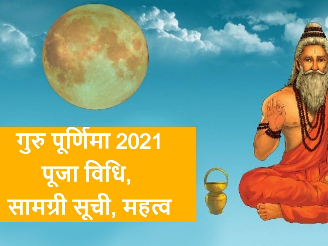Guru Purnima 2021: आज है गुरु पूर्णिमा, जानें शुभ मुहुर्त, पूजा विधि, व्रत नियम से जुड़ी पूरी डिटेल्स