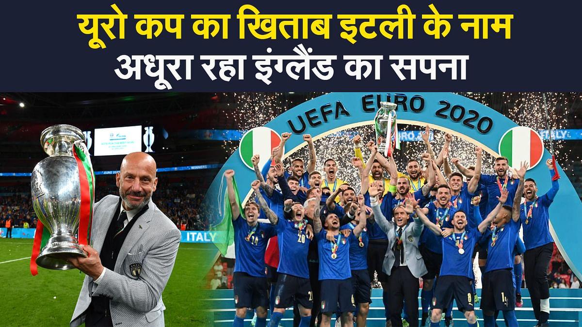 Euro Cup Final 2020: यूरो कप फाइनल में इटली की जीत,  पेनाल्टी शूटआउट में इंग्लैंड हारा