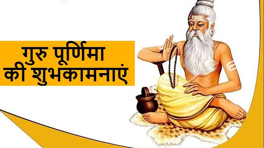 Happy Guru Purnima 2021 Wishes: माँ-बाप की मूरत गुरु...यहां से भेजें गुरु पूर्णिमा की ढेर सारी शुभकामनाएं