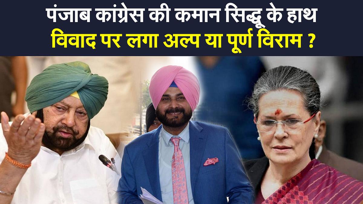 Punjab Congress Crisis: सिद्धू बने पंजाब कांग्रेस अध्यक्ष, विवाद पर लगा अल्प या पूर्ण विराम ?