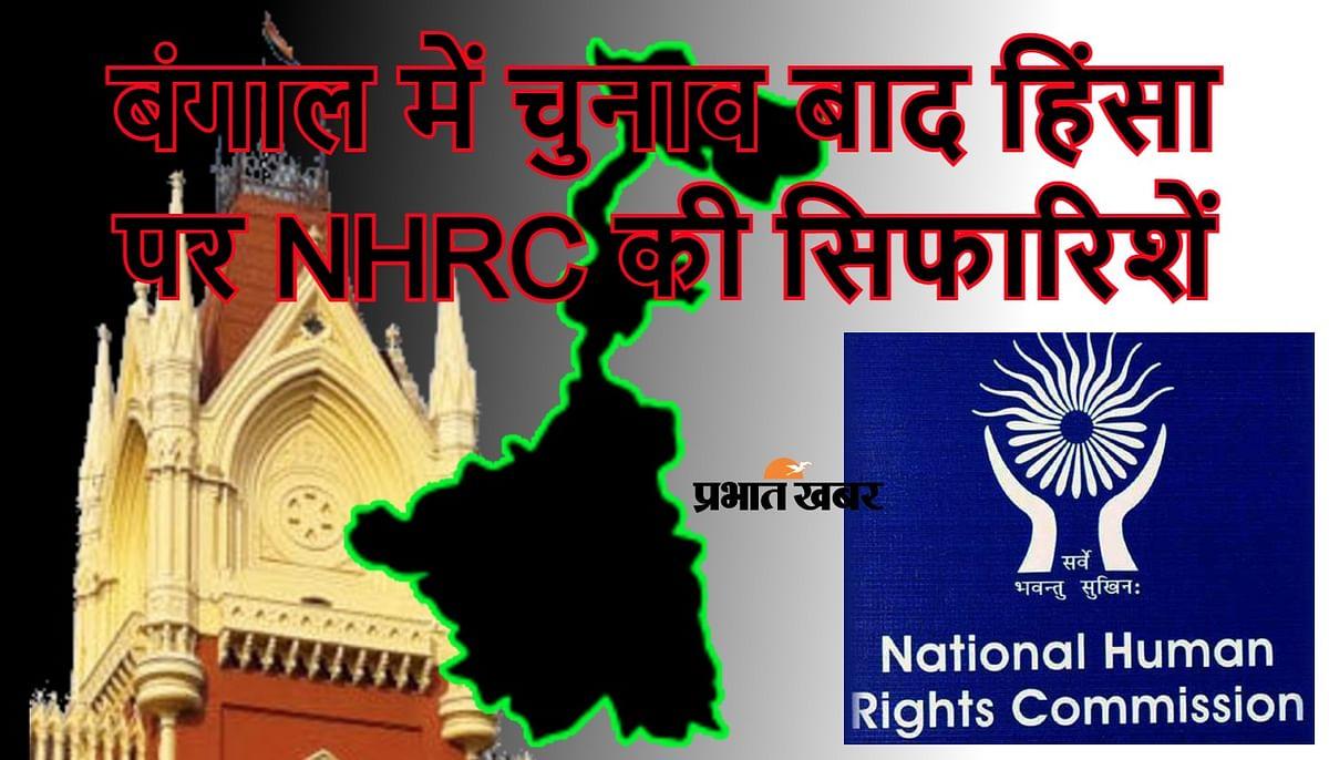 बंगाल में कानून का शासन नहीं, शासक का कानून, चुनाव के बाद हिंसा पर NHRC की रिपोर्ट