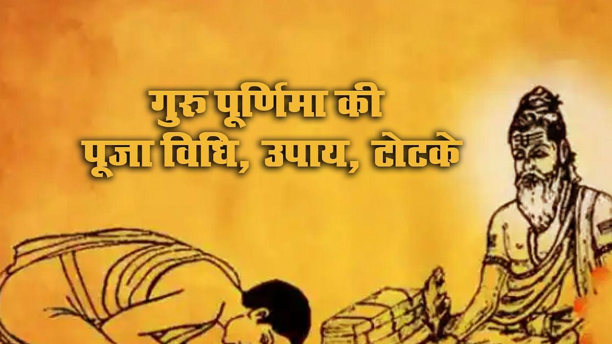Guru Purnima 2021: इस गुरु पूर्णिमा भाग्योदय के लिए जरूर करें ये उपाय, जानें शुभ मुहूर्त, पूजा विधि व महत्व