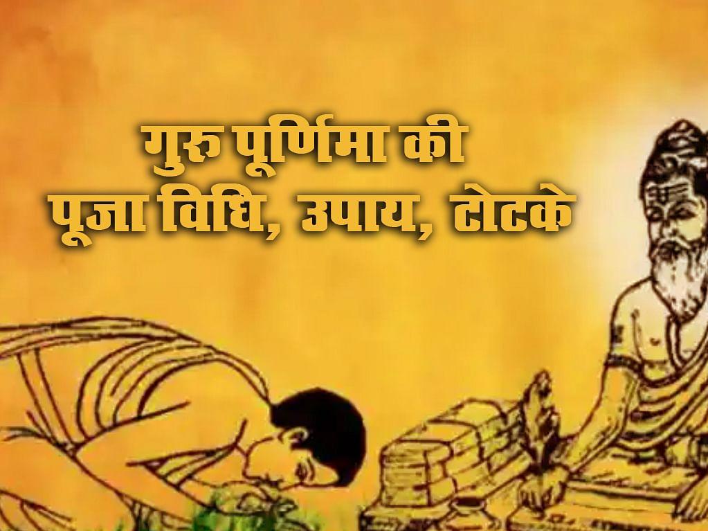 Guru Purnima 2021: आज गुरु पूर्णिमा पर भाग्योदय के लिए जरूर करें ये उपाय, जानें शुभ मुहूर्त, पूजा विधि व महत्व