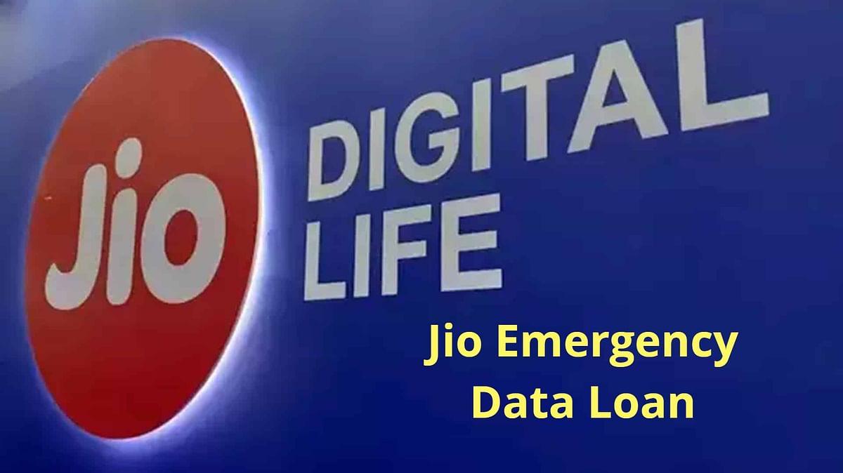 New Jio Offer 2021: रिलायंस जियो की नयी पेशकश- अभी डेटा रिचार्ज करें, पैसे बाद में दे देना