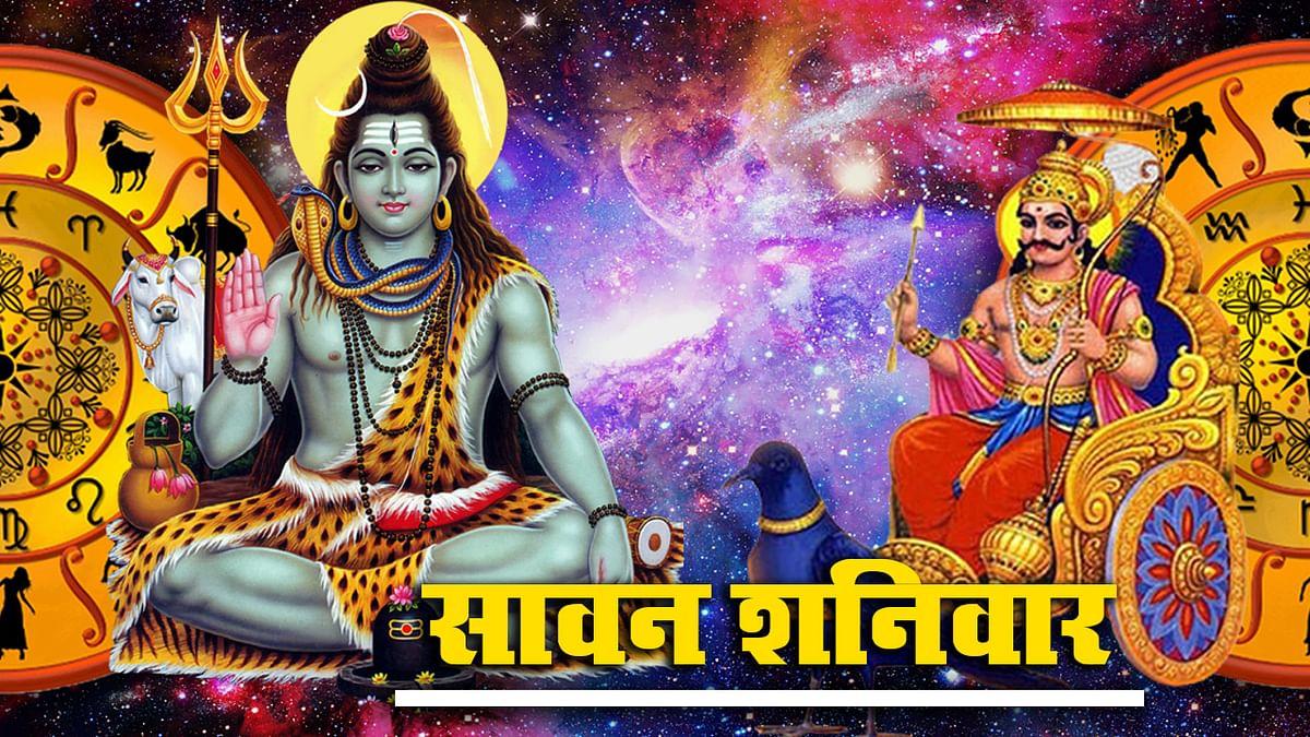 Shani Dosh Upay: आज पहला Sawan Shaniwar, शनि दोष से मुक्ति पाने के लिए जरूर करें ये उपाय व टोटके