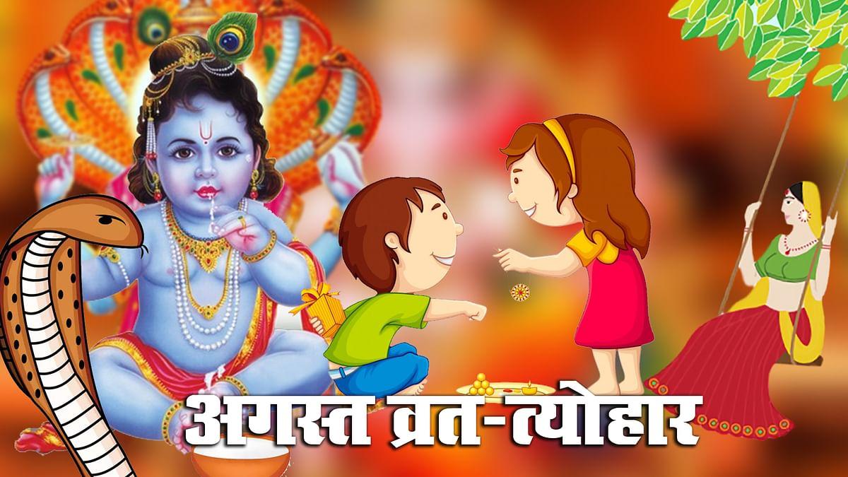 August 2021 Vrat Tyohar: इस अगस्त माह रक्षाबंधन, जन्माष्टमी, तीज समेत कई व्रत-त्योहार, जानें तिथि व महत्व