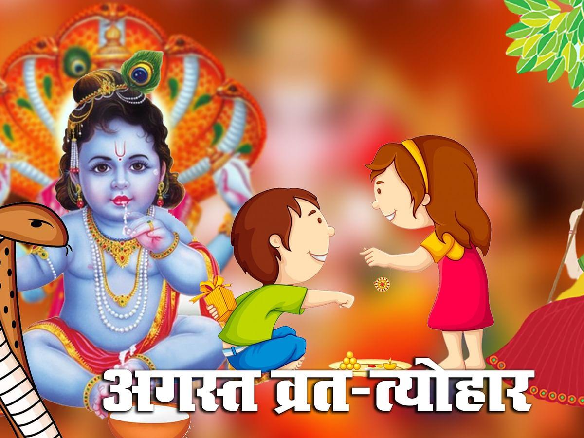 August 2021 Vrat Tyohar: अगस्त में रक्षाबंधन, जन्माष्टमी, तीज समेत ये प्रमुख व्रत-त्योहार, जानें तिथि व महत्व
