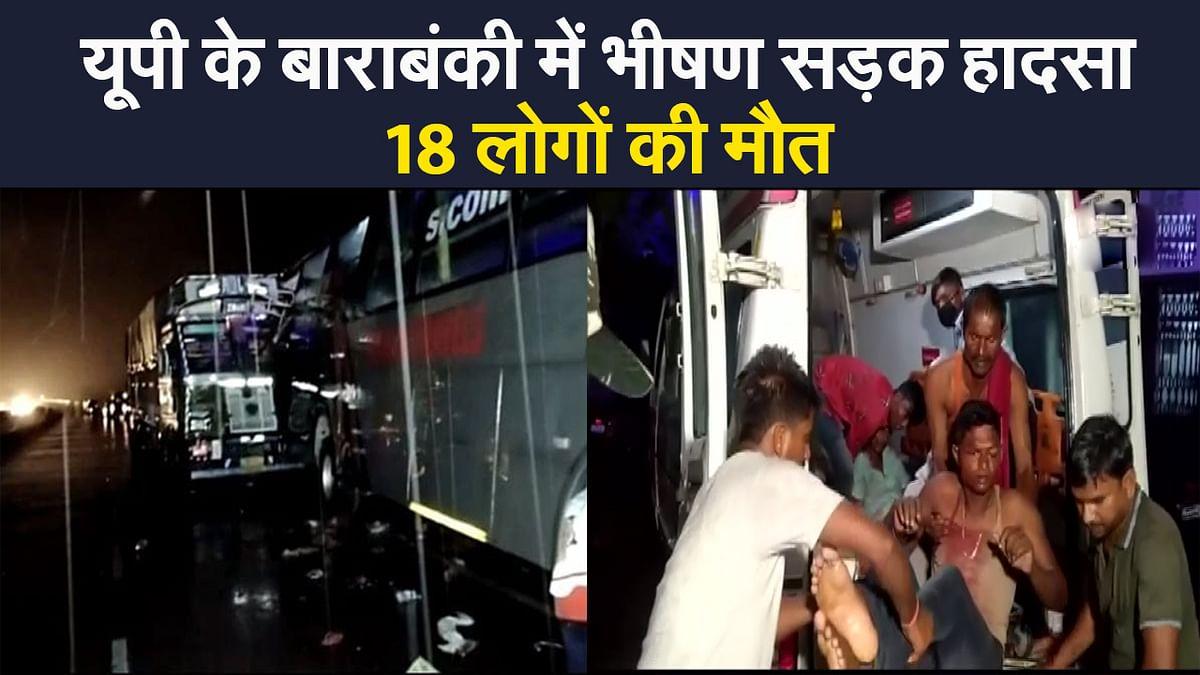 UP Barabanki Road Accident: यूपी के बाराबंकी में भीषण सड़क हादसा, 18 लोगों की मौत