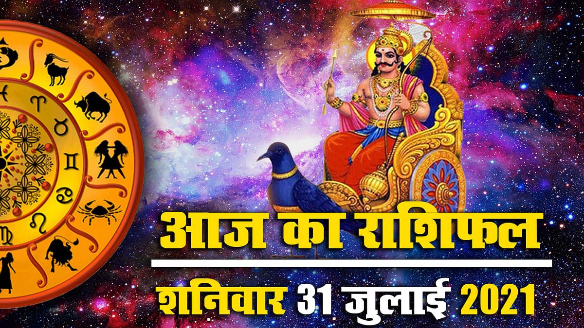 Horoscope Today 31 July 2021: जुलाई माह के आखिरी शनिवार का राशिफल, पंचांग, जानें भाग्य का आज कितना मिलेगा साथ