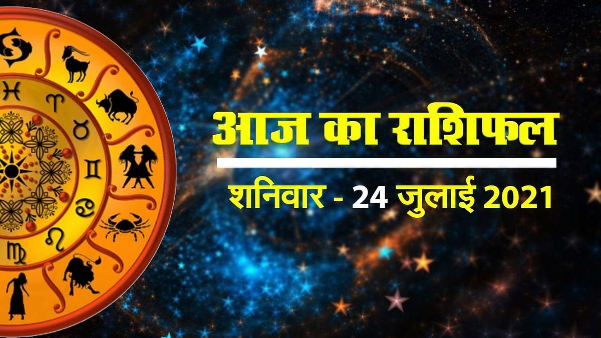 Horoscope Today 24 July 2021: सावन से पहले देखें शनिवार का गुरु पूर्णिमा राशिफल, जानें किनके भाग्य में खुशियां