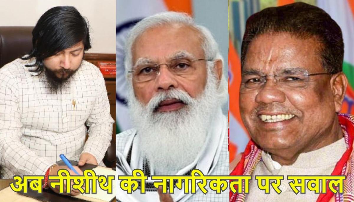 बांग्लादेशी नागिरक हैं केंद्रीय गृह राज्यमंत्री नीशीथ प्रमाणिक, कांग्रेस सांसद का दावा