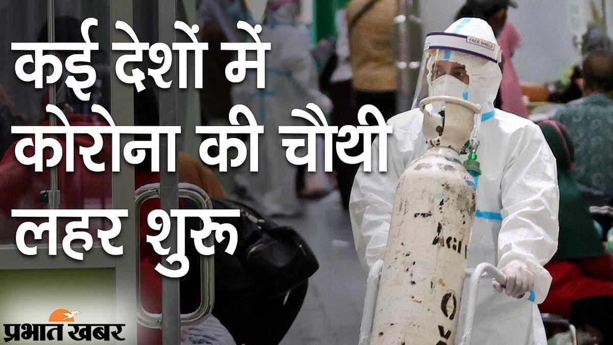 भारत में हर दिन 40 हजार के करीब केस, कई देशों में कोरोना की चौथी लहर शुरू, हमारे लिए कितनी बड़ी टेंशन?