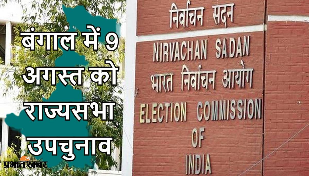 तृणमूल ने बंगाल में 7 विधानसभा सीटों पर उपचुनाव की मांग की, आयोग ने जारी कर दी राज्यसभा के वोट की तारीख