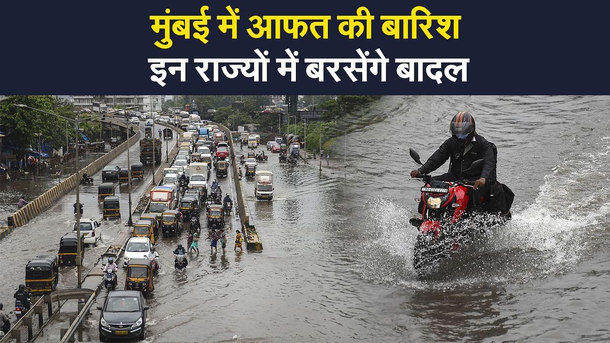 Weather Update: मुंबई में आफत की बारिश, उत्तरकाशी में बादल फटने से 3 की मौत, इन राज्यों में भारी बारिश के आसार