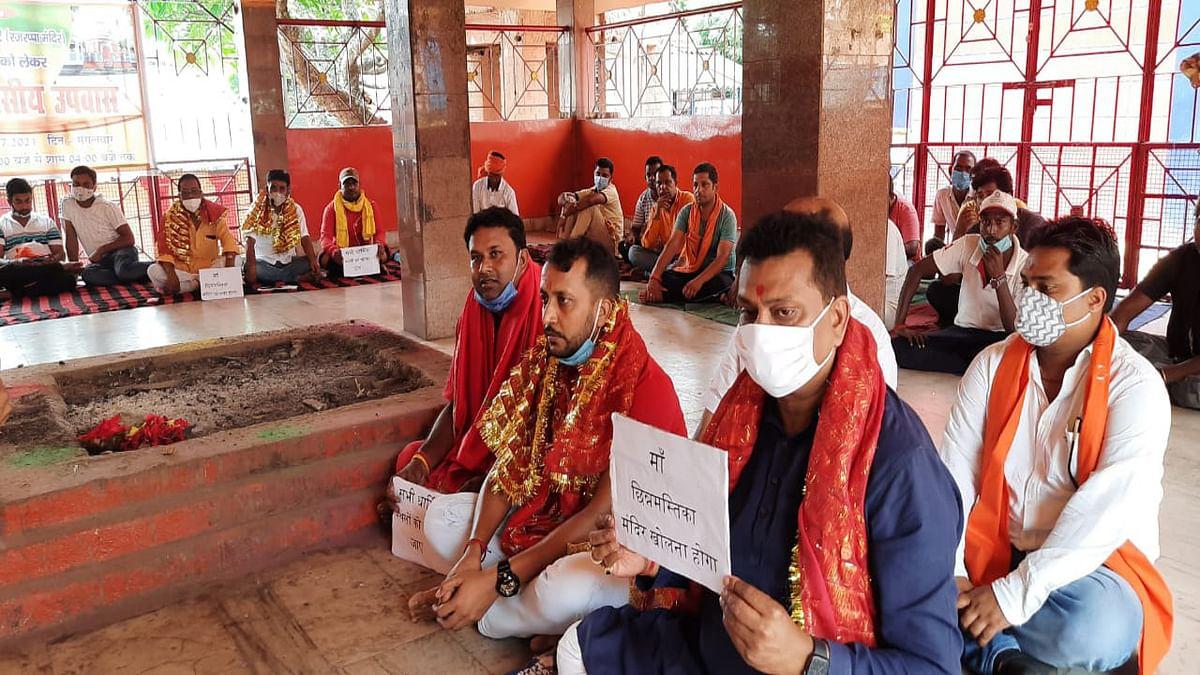 रामगढ़ का रजरप्पा मंदिर खुलवाने को लेकर उपवास पर बैठे भाजपाई, हजारीबाग सांसद व विधायक का मिला साथ