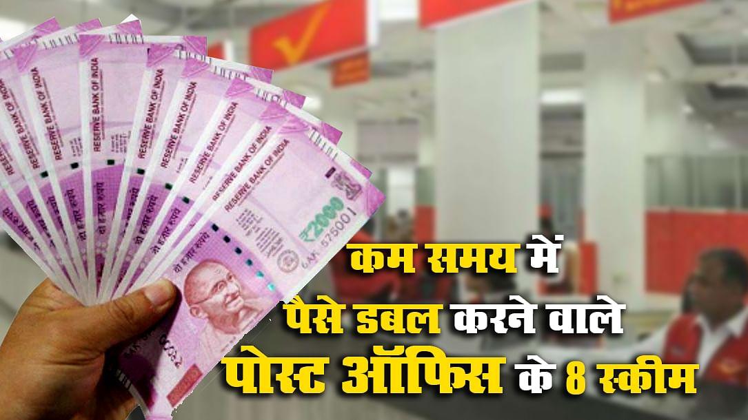Post Office Schemes: कम समय में डबल रिटर्न देती हैं डाक विभाग की Sukanya Samriddhi Yojana, PPF, NSC समेत ये 8 स्कीम्स, देखें सभी के इंटरेस्ट रेट