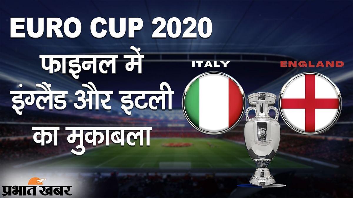 EURO CUP 2020: फाइनल में इंग्लैंड और इटली का मुकाबला, वेम्बली स्टेडियम में मिनी वर्ल्ड कप पर निगाहें