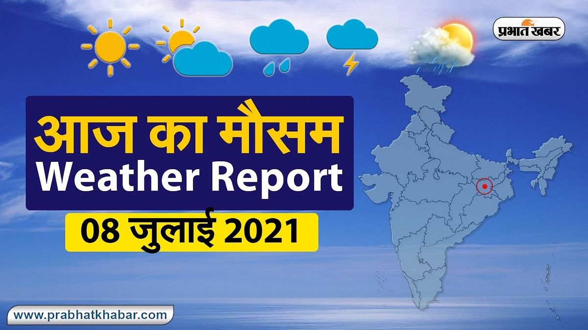 Weather Today, 8 July 2021: झारखंड, बिहार, बंगाल, UP में होगी मूसलाधार बारिश, दिल्ली में मानसून आने को तैयार