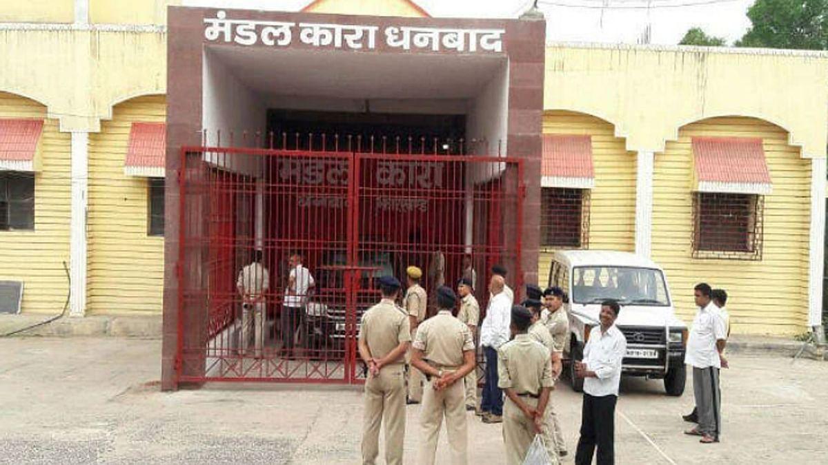 धनबाद मंडल कारा का रॉड काट कर दो विचाराधीन कैदी फरार, अब उठ रहा है सुरक्षा व्यवस्था पर सवाल