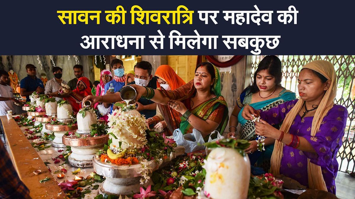 Shivratri 2021: सावन की शिवरात्रि का अलग है महत्व, ऐसे करें व्रत और पूजन