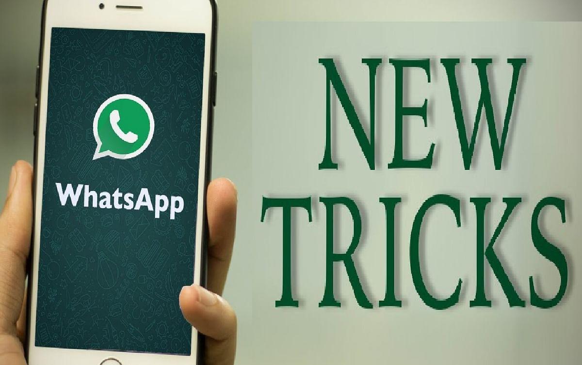 WhatsApp Tips :  व्हाट्एस पर हाइड करना चाहते हैं पर्सनल चैट, तो जानें ये आसान तरीका