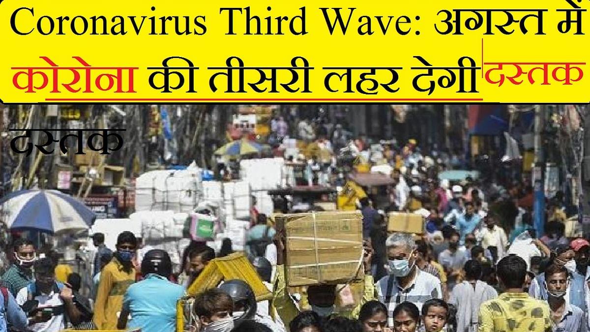 Coronavirus Third Wave: इन चार वजहों से बढ़ रहा है तीसरी लहर का खतरा