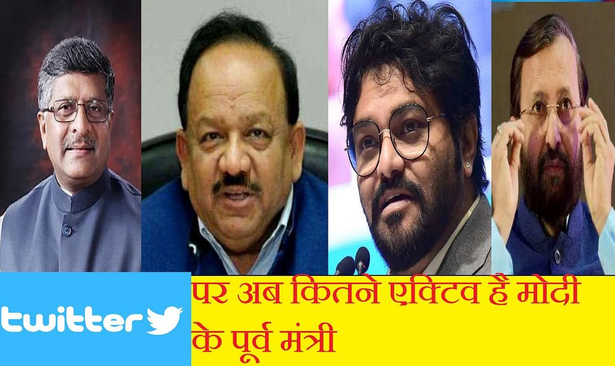Cabinet reshuffle 2021 : इस्तीफे के बाद सोशल मीडिया पर कितने सक्रिय हैं मोदी के पुराने मंत्री