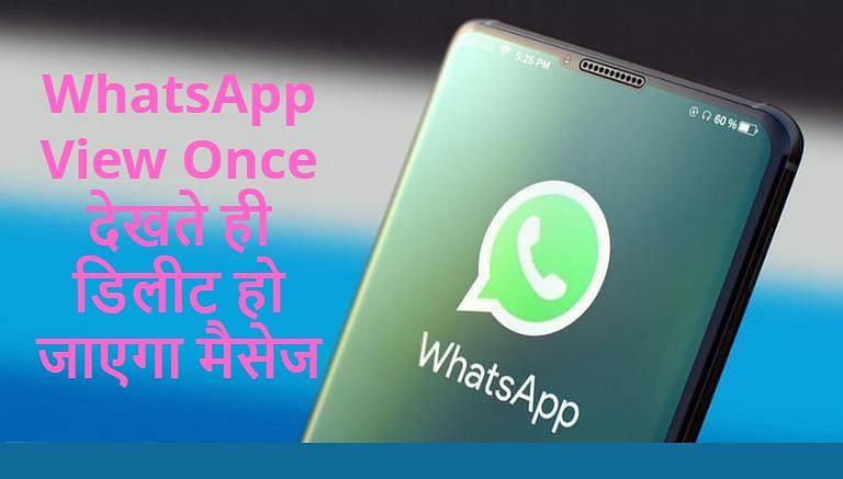 WhatsApp पर आया धांसू फीचर, देखते ही डिलीट हो जाएगा Message