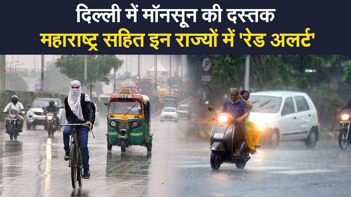 Weather Update: एक्टिव हुआ मॉनसून, मुंबई में हाई टाइट का खतरा, बिहार,झारखंड,बंगाल में बारिश का अलर्ट
