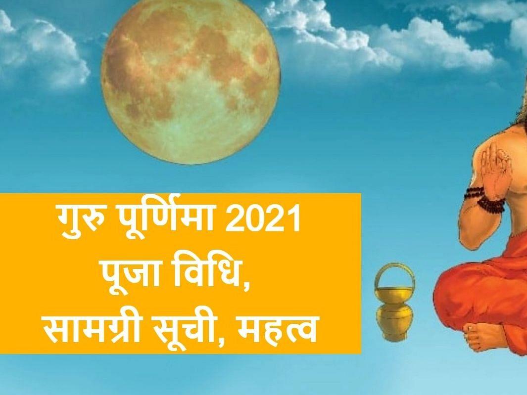 Guru Purnima 2021: आषाढ़ मास की गुरु पूर्णिमा आज इस शुभ मुहूर्त व योग में करें पूजा, जानें पूजन विधि, महत्व