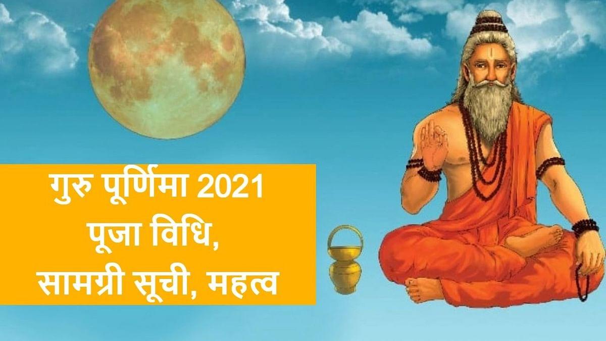 Guru Purnima 2021: आषाढ़ मास की गुरु पूर्णिमा कल, जानिए शुभ मुहूर्त, मंगल योग और पूजन सामग्री की पूरी जानकारी
