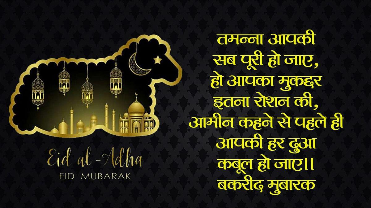 Happy Bakrid Wishes 2021 Images, Quotes: सभी को यहां से भेजें बकरीद की एक से बढ़कर एक शुभकामनाएं