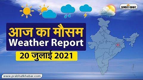 Weather Today 20 July 2021: दिल्ली, UP, बिहार, बंगाल, झारखंड समेत इन राज्यों में आज से भारी बारिश की चेतावनी