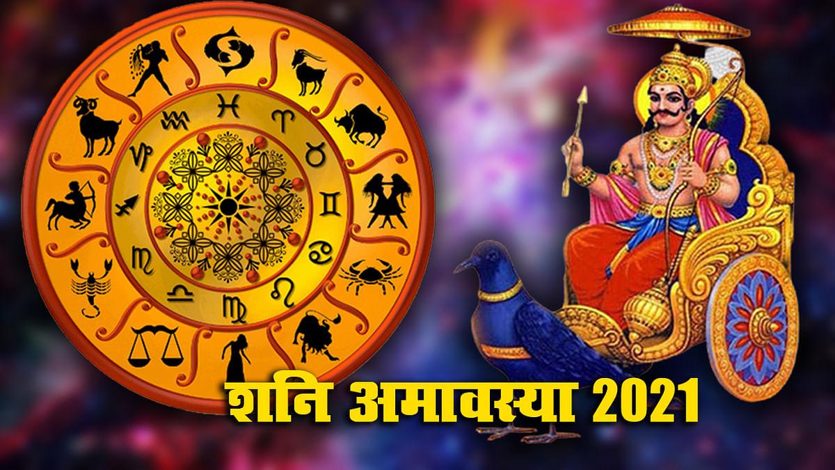 Shani Amavasya 2021 आज, शनि की ढैय्या, साढ़ेसाती से पीड़ित, मिथुन, तुला, धनु, मकर, कुंभ राशि जरूर करें पूजा