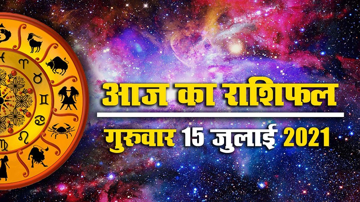 Horoscope Today 15 July 2021: आज ग्रह-नक्षत्र कर्क, कन्या, वृश्चिक, धनु को पहुंचाएंगे लाभ, मिलेगा शुभ समाचार