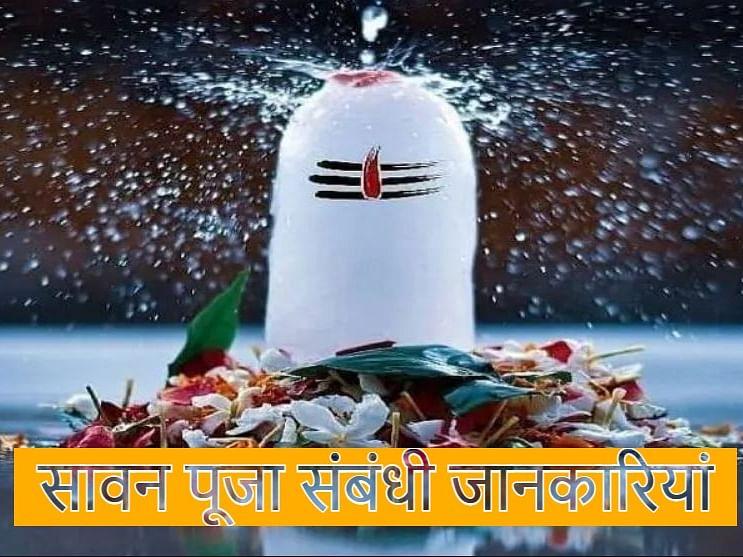 Sawan 2021: इस सावन भूलकर भी भगवान शिव को न अर्पित करें ये चीजें, जानें सही पूजा विधि व सभी सोमवार की तारीख