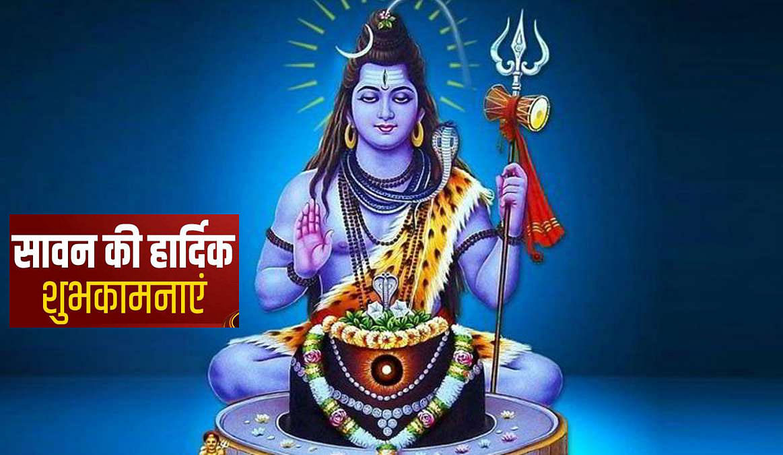 Happy Sawan Somvar 2021 Wishes Images, Quotes, Status, HD Image,
